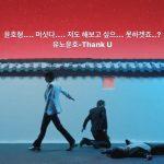 BAEK HYUN(EXO)、ユンホ(東方神起)のニューアルバムを広報「ヒョン、かっこいい」