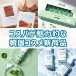 【情報】グローバル化粧品オンラインショッピングサイト「COSKO」  韓国発 NEWスキンケアラインの販売を開始!