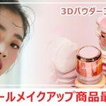 """【情報】K-Beautyに優秀韓国コスメ""""Hopegirl""""が登場! ブロガーの間で話題となった商品をプチプラで購入可能"""