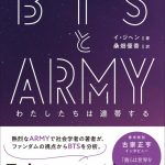【情報】BTSの快挙と、そのファン「ARMY」の連帯を分析する翻訳書が発売。日本語版には古家正亨氏の特別インタビューも。