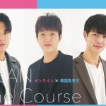 【情報】業界初!イケメン韓国人男性によるオンライン韓国語講座「カンナムCLASS」を1月18日にリリースします!~2人きりの癒しの空間をお届けします~