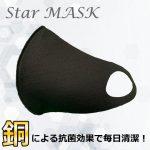 【情報】【冬の寒さ対策に】韓国で話題のGOGO789ブランドの大人気商品、「あったか銅マスク」StarMASK 今冬、最終分入荷致しました。