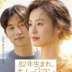 【情報】韓国で130万部突破!感動のベストセラー小説が映画化された話題作。「82年生まれ、キム・ジヨン」のBlu-ray&DVDが4月2日発売決定!