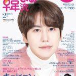 【情報】本日(21日)発売 #韓流ぴあ 2月号 #SUPER JUNIOR の #キュヒョン が目印