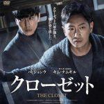 韓国でNo.1大ヒット!豪華キャスト共演で贈るミステリー・エンターテイメント、「クローゼット」のBlu-ray&DVDコンボが4/28に発売決定!
