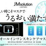 【情報】洗顔後、これ1枚でスキンケア完了!韓国スキンケアブランド「JMsolution」より、毎日使える大容量シートマスクが新登場!『JMsolution ヒアルロニックアンプルマスク32枚入り』