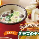 【情報】【bb.q オリーブチキンカフェ】『からだよろこぶ』シーズナルメニュー!あったか食べるSOUP&DRINK第2弾が登場!