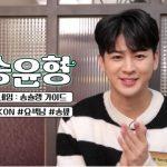「バラコラ」「iKON」SONG(ユニョン)、大好きな油そばを韓国式にアレンジした「ノブリそば」を披露! 次回は「Wanna One」出身ユン・ジソン&「N.Flying」がキムチレシピに挑戦!