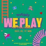 "<span class=""title"">「Weeekly」、3月に3rdミニアルバム「We play」でカムバック…ライアン・ジョンが支援射撃</span>"