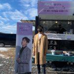 """<span class=""""title"""">チュ・ジフン、日本ファンが贈ったカフェカーの前で記念撮影…スタイルの良さに感嘆!</span>"""