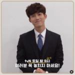 """<span class=""""title"""">オク・テギョン(2PM)、ドラマ「ヴィンチェンツォ」リアルタイム視聴をお願い…""""あまり憎まないでください""""(動画あり)</span>"""