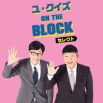 "<span class=""title"">【Mnet】コン・ユら豪華ゲストが出演!「ユ・クイズ ON THE BLOCK セレクト」日本初オンエア!</span>"