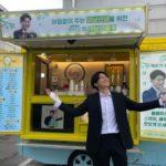 """<span class=""""title"""">リュ・スヨン、KBS「コンビニレストラン」からのカフェカーに感動…「温かかったです」</span>"""