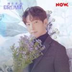 """<span class=""""title"""">イ・ジュンギ、暖かい春の日にファンと共にする夢のような時間…17日に「DREAMシーズン2」でリアルタイムコミュニケーション</span>"""