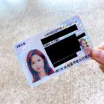 "<span class=""title"">本田仁美(IZ*ONE)、韓国で取得した運転免許証を公開「すごいでしょ」</span>"