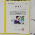 "<span class=""title"">俳優イ・ジュンギのファン、誕生日&デビュー20周年記念に300万ウォン寄付</span>"