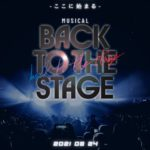 """<span class=""""title"""">ミュージカル  「Back to the STAGE」2021年8月24日 START</span>"""