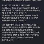 """<span class=""""title"""">【直訳全文】「(G)I-DLE」の新曲「Last Dance」についての案内</span>"""