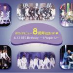 "<span class=""title"">【Mnet】6月に韓国デビュー8周年を迎えるワールドスターBTSを大特集!『 BTSデビュー8周年記念SP♡6.13 BTS Birthday~I Purple U~ 』</span>"