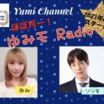 """<span class=""""title"""">【情報】MC Yumiとソンモ(元超新星)による新番組、6月からスタート!ソンモ& Yumiからのコメントも到着!</span>"""