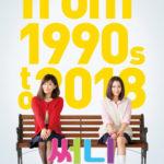 "<span class=""title"">日本版映画「SUNNY」、5月に韓国で公開</span>"