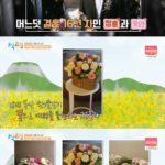 """<span class=""""title"""">俳優ヨン・ジョンフン、妻のハン・ガインに「16年間花をプレゼントしている」</span>"""