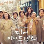 """<span class=""""title"""">【ドラマがいいね!】韓国ドラマ『ディア・マイ・フレンズ』から見る、ある熟年夫婦の形とは?</span>"""
