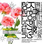 "<span class=""title"">【情報】ブックフェア「春のK-POP祭り」関連イベントが5月15日にオンライン開催! 豪華登壇者も!!</span>"