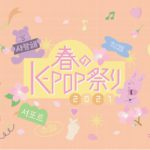 """<span class=""""title"""">古家正亨、スクールゾーンはしも出演! 「春のK-POP祭り」オンラインイベントが5/15に開催!!</span>"""