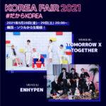 "<span class=""title"">【情報】TOMORROW X TOGETHER、ENHYPENと巡る韓国旅行をはじめ、今もっともアツい韓国のすべてがここに! 『KOREA FAIR 2021 #だからKOREA』をニコ生で独占生中継決定!!</span>"