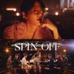 "<span class=""title"">「UP10TION」、タイトル曲ティーザー公開…ここからは「SPIN OFF」</span>"