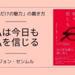"""<span class=""""title"""">【情報】美容系インフルエンサーが今最も注目する大人気韓国コスメブランド・ジョンセンムル初の自伝的エッセイ日本発売!</span>"""