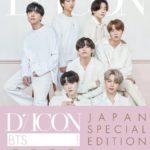 """<span class=""""title"""">【情報】世界のトップアーティストBTS、Dicon写真集『BTS goes on!』JAPAN SPECIAL EDITION未掲載アザーカット掲載の美ST8月号告知から1週間足らずで予約分完売で話題!</span>"""