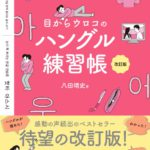 """<span class=""""title"""">【情報】発売1か月で増刷決定! まだまだ続く韓流ブーム、ゼロからハングルをはじめる人のための本『目からウロコのハングル練習帳 改訂版』が大ヒット!</span>"""