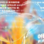 """<span class=""""title"""">""""名曲の宝庫""""「ONF」、新曲「POPPING」の歌詞の一部が公開される…夏の恋を描く胸キュンソングの予感</span>"""