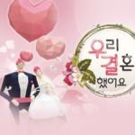 """<span class=""""title"""">バラエティ「私たち結婚しました」新シーズン制作?MBC側「制作しない」</span>"""