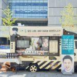 """<span class=""""title"""">俳優キム・ウビン、「EXO」D.O.(ディオ)のために準備したカフェカー…愛あふれるコメントにほっこり</span>"""