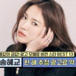 "<span class=""title"">女優ソン・ヘギョ、SNS掲載した5億4000万ウォンの価値</span>"