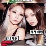 """<span class=""""title"""">CL(元2NE1)、「実妹、顔は大人しい..化粧するとお互いに似ている」</span>"""