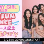 "<span class=""title"">【情報】K-POPガールズグループ【OH MY GIRL】が9月22日ニコ生に生出演!ニューシングル『Dun Dun Dance Japanese ver.』発売を記念して2ヶ月連続で特別番組の放送が決定!</span>"