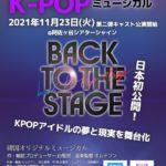 "<span class=""title"">伝説""~ここに始まる~     K POPアイドル達の夢や現実  情熱や苦悩と苦難を舞台化  「 ~ K-POP MUSICAL ~  BACK TO THE STAGE」2021年11月23日~28日開催</span>"