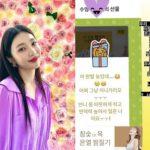 "<span class=""title"">ジョイ(Red Velvet)、新型コロナ感染の女優カン・イェウォンに応援メッセージ</span>"