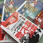 "<span class=""title"">「コラム」新刊『朝鮮王朝の歴史と人物』で韓国時代劇を理解する3「女官の野望」</span>"