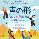 "<span class=""title"">【情報】日韓青少年合同オンライン音楽会「声の形」が10月24日開催  両国を代表する名曲をさまざまな楽器を用いて演奏</span>"