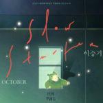 """<span class=""""title"""">歌手ユン・ジョンシンとイ・スンギのケミストリーが通じた…「Slow Start」チャート好成績</span>"""